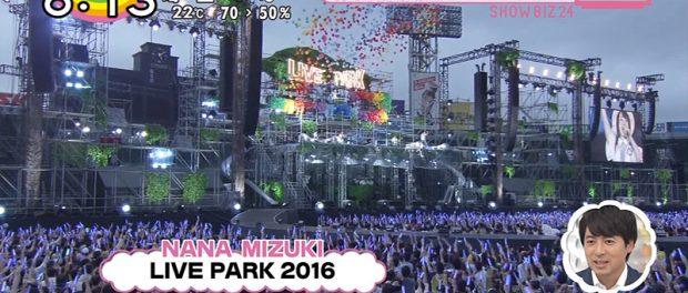 【悲報】水樹奈々の甲子園ライブで芝がボロボロにwwwww(画像あり)