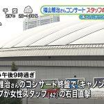 福山雅治の東京ドームライブで、女性スタッフの顔に銀テ砲が直撃し眼球破裂の重傷 福山災難続きだな・・・