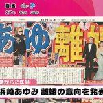 浜崎あゆみ離婚