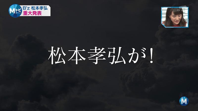 MステウルトラFES2016 出演者1 01