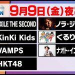 Mステ、来週9月9日放送回の出演者&歌う曲を発表!EXILE THE SECOND ノラ・ジョーンズ KinKi Kids くるり VAMPS ナオト・インティライミ HKT48