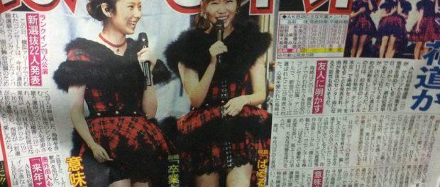 AKB48・ぱるること島崎遥香、卒業へ