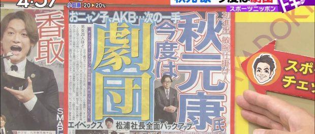 秋元康、今度は劇団プロデュース!エイベックス松浦勝人との最強タッグで劇団旗揚げ AKBは飽きたんか?
