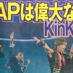 大晦日は東京ドームでSMAP解散ライブ?!KinKi Kidsが年末の東京ドーム回避でジャニヲタざわざわ