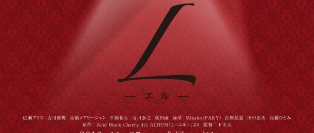 Acid Black Cherry原作の広瀬アリス主演映画『L−エル−』、高畑裕太の代役に成田凌で再撮影