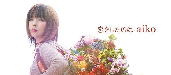 新曲「恋をしたのは」ジャケ写のaikoが可愛い件wwwwww