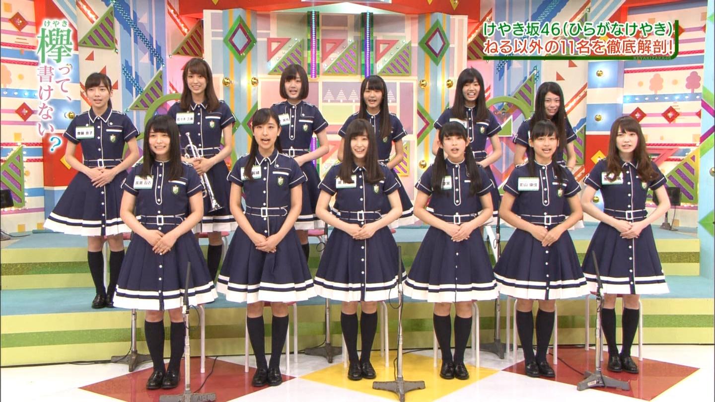 欅坂46の集合写真88