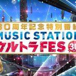 MステウルトラFES2016 タイムテーブル セトリ 出演順番 歌った曲 ランキング 日本に影響を与えた曲ベスト100 ※リアルタイム更新