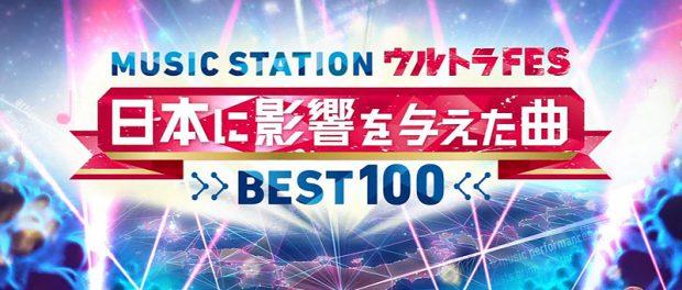 【MステウルトラFES2016】日本に影響を与えた曲ベスト100 第1位はSMAP(画像・動画あり)