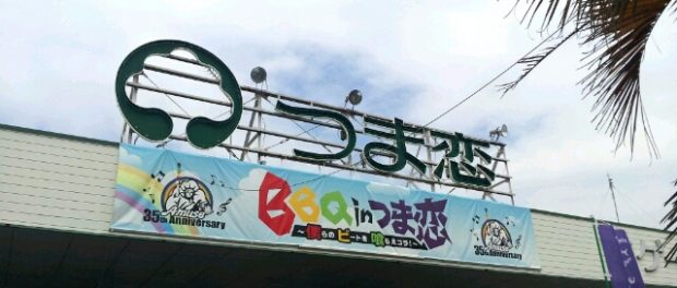 【悲報】掛川のつま恋が営業終了 近年はap bank fesやアミューズフェスBBQなどが行われていた