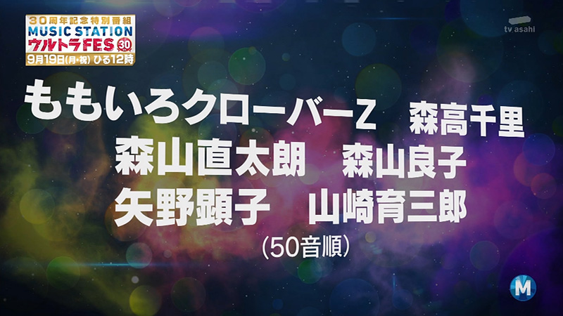 MステウルトラFES2016 出演者1 11