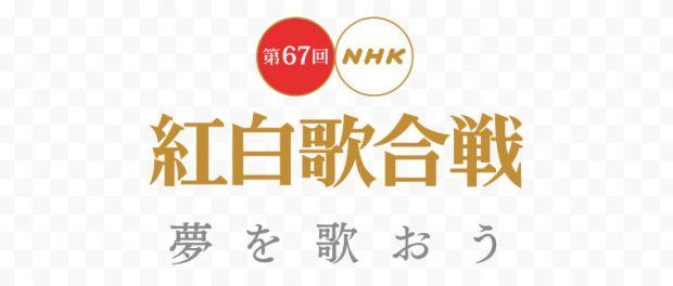 NHK紅白歌合戦2016 最速出場者リストがこちらになります
