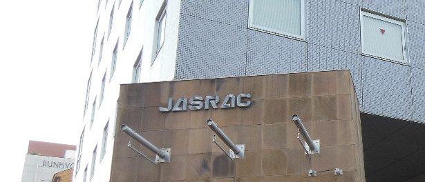 【朗報】JASRAC、独占禁止法違反認める
