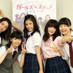 E-girls・石井杏奈主演映画「ガールズ・ステップ」が大爆死wwwwwwww