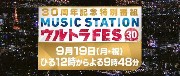MステウルトラFES2016、出演者・歌う曲・タイムテーブル 2016年9月19日12時から放送