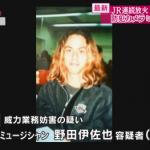 JR放火事件で逮捕された自称ミュージシャン野田伊佐也が作詞した歌詞wwwwwwwwwwww