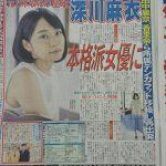 元乃木坂46・深川麻衣が女優に 芸能事務所テンカラットに移籍