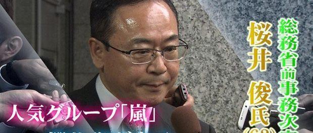 櫻井パパ(桜井俊)、三井住友信託銀行の顧問として天下りwwwwwwwwwwwww