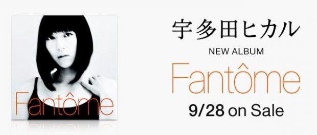 宇多田ヒカルの最新アルバム「Fantome」が世界でも売れている!本人も驚きの声