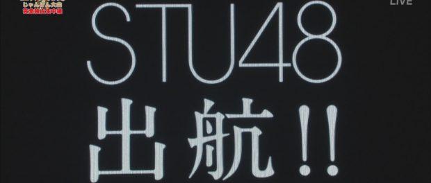 STU48、爆誕wwwwwww AKB48グループがまた増えるってよ(画像・動画あり)