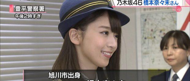 乃木坂46橋本奈々未、卒業か?  3月の個別握手会不参加