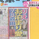 宮沢りえの熱愛相手はやっぱりV6森田剛だった ジャニヲタも好意的
