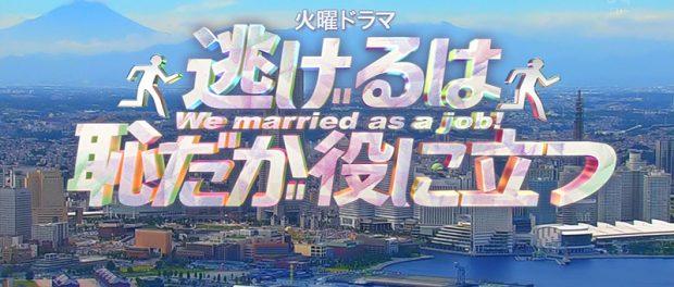 星野源出演ドラマ「逃げるは恥だが役に立つ(逃げ恥)」初回高視聴率獲得で大勝利wwww