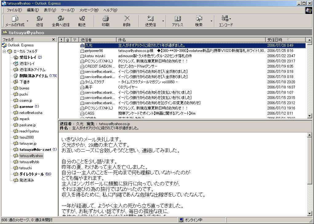 20060725