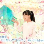 朝ドラ「べっぴんさん」主題歌、ミスチル「ヒカリノアトリエ」の感想wwwww(動画あり)