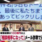 【迷惑メール詐欺】AKB前田敦子、嵐、EXILEのメンバーらになりすまし、巧みに課金サイトに誘導、総額116億円荒稼ぎ 幹部ら逮捕