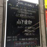 山下達郎の新宿ロフトでのライブハウス公演に行ってきた | SHINJUKU LOFT 40TH ANNIVERSARY 40YEARS × 40LIVES「山下達郎アコースティックライブ」