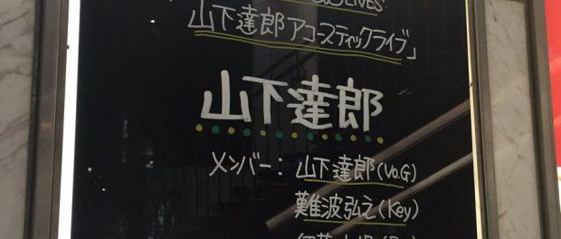 山下達郎の新宿ロフトでのライブハウス公演に行ってきた   SHINJUKU LOFT 40TH ANNIVERSARY 40YEARS × 40LIVES「山下達郎アコースティックライブ」