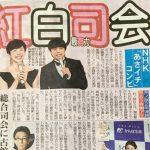 2016年の紅白司会は井ノ原&有働アナで確定か?!総合司会に古舘 「とと姉」高畑充希は?