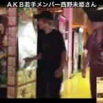 【文春砲】AKB48大和田南那&西野未姫、元ジャニーズJr.で少年隊・植草息子の樋口裕太&Candy Boyメンバーと大慶園で深夜のWデート