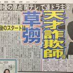 草彅剛、来年1月新ドラマ「嘘の戦争」で主演 → 日刊スポーツとめざまし軽部が「元SMAP」と表現し大炎上www
