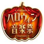 TBS「ハロウィン音楽祭」爆誕www 出演者はいつものメンツ