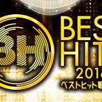 読売テレビ「ベストヒット歌謡祭2016」出演者発表!ボイメン、キスマイ、三代目、ピコ太郎ほか19組