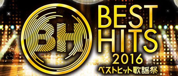 ベストヒット歌謡祭2016、11月17日放送決定!出演者は11月1日発表