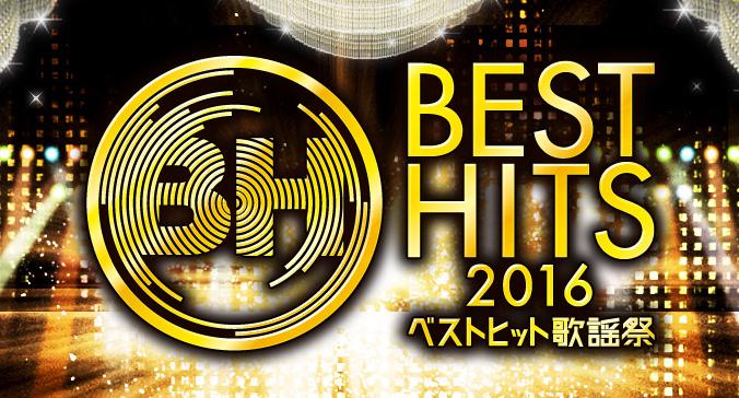 ベストヒット歌謡祭2016|読売テレビ