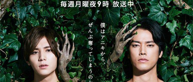 Hey! Say! JUMP 山田涼介主演ドラマ「カインとアベル」大爆死wwwww フジ月9初回最低視聴率更新