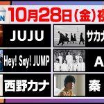 【エンタメ画像】Mステ、来週10月28日放送回の出演者と歌う曲を発表。AAA Hey! Say! JUMP サカナクション 西野カナ JUJU 秦基博