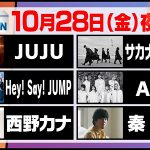 Mステ、来週10月28日放送回の出演者と歌う曲を発表!AAA Hey! Say! JUMP サカナクション 西野カナ JUJU 秦基博
