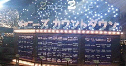 【カウコン】東京ドームの年越しはジャニーズカウントダウン2016→2017に決定した模様 大晦日と正月の東京ドームはHey! Say! JUMPの単独公演