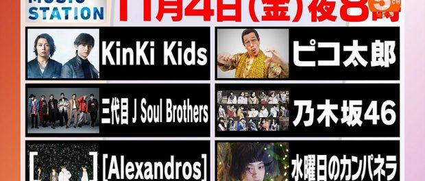 Mステ、来週11月4日放送回の出演者と歌う曲を発表!ピコ太郎 三代目 J Soul Brothers KinKi Kids 乃木坂46 [Alexandros] 水曜日のカンパネラ