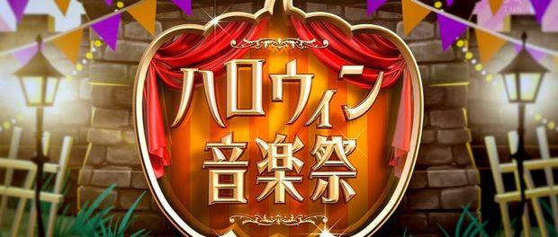 【TBS】ハロウィン音楽祭2016 タイムテーブル セトリ 出演順番 歌った曲 ※リアルタイム更新