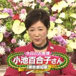 【エンタメ画像】小池百合子は木村拓哉が嫌い? スマスマでの態度が話題に