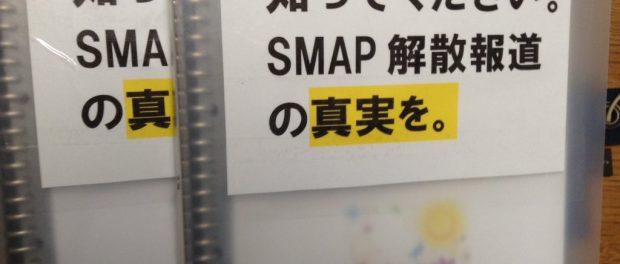 SMAPファン、美容室に怪しい冊子を置く