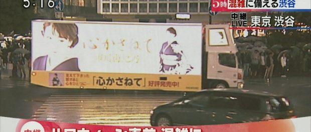 NHKのニュースでタイミングよく演歌歌手の宣伝トラックが通過する珍事wwwwwwww