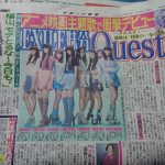 """【エンタメ画像】""""EXILE実妹分""""Questy【クSPAィー】がDEBUT → LDH""""EXILE実妹分""""否定♪♪♪"""