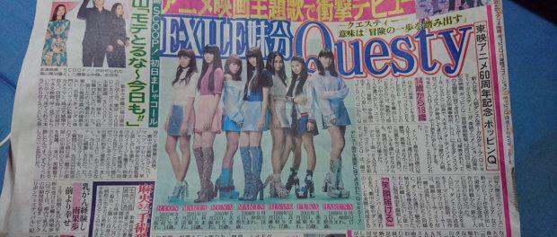 """EXILE妹分""Questy(クエスティー)がデビュー → LDH""EXILE妹分""否定www"